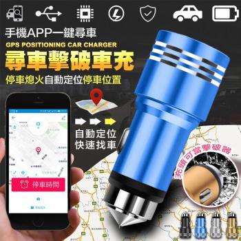 MTK金屬質感智能GPS尋車車充器F1