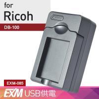Kamera 隨身充電器 for Ricoh DB-100 (EXM-085)