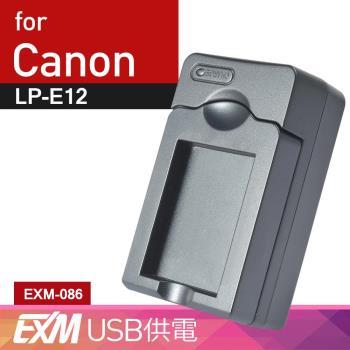 Kamera 隨身充電器 for Canon LP-E12 (EXM-086)