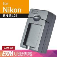 Kamera 隨身充電器 for Nikon EN-EL21 (EXM-086)