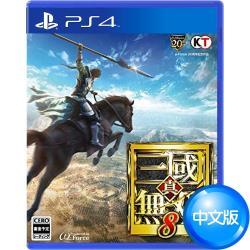 【預購】PS4 真?三國無雙8 – 中文一般版