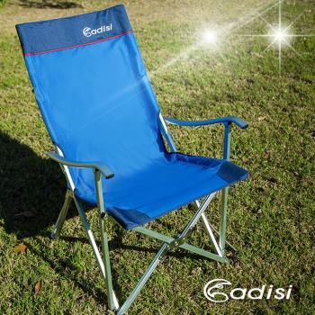 ADISI 星空椅AS14001 寶藍/城市綠洲專賣 (戶外休閒桌椅、折疊椅、導演椅、露營、大川椅)