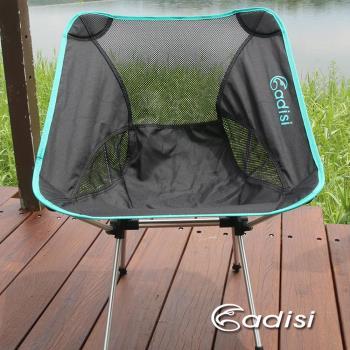 ADISI 鋁合金輕量折疊椅 AS16185 湖水綠/ 城市綠洲(摺疊、休閒椅、隨身攜帶、輕量化、旅行)