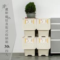 dayneeds 米盧斯可自由堆疊直取式藤紋收納箱-30L四入