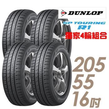 【登祿普】SP TOURING R1-205/55/16 (適用於Sentra等車型) 省油耐磨輪胎__送專業安裝定位 四入組