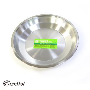 ADISI 不銹鋼餐盤 AS15041 / 城市綠洲 (#304不銹鋼18-8、食用級材質、露營、廚房配件)