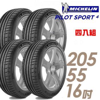 【米其林】PILOT SPORT 4-205/55/16 (適用於Mazda6等車型) 運動性能輪胎_送專業安裝定位 四入組