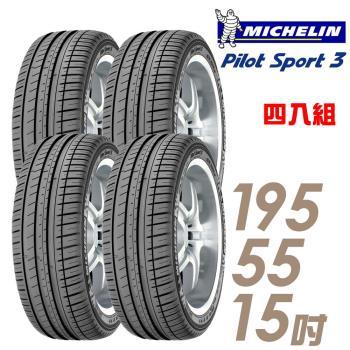 【米其林】PS3-195/55/15 (適用於 Lancer 等車型) 運動性能輪胎送專業安裝定位 四入組