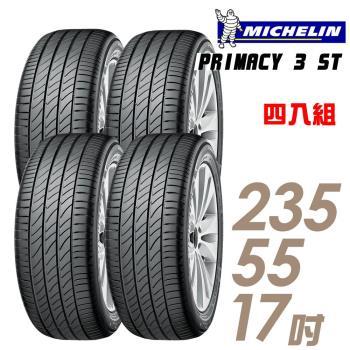 【米其林】PRIMACY3ST-235/55/17 (適用於Phaeton車型) 高性能輪胎 送專業安裝定位 四入組