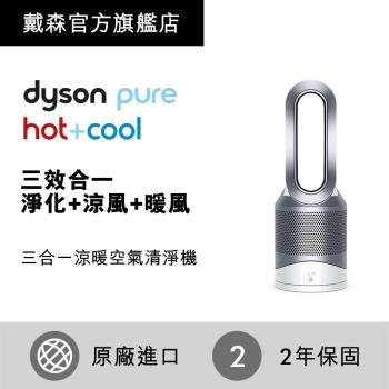 Dyson戴森 Pure Hot + Cool 三合一 涼風+暖氣+空氣清淨流倍增器/風扇(HP00)