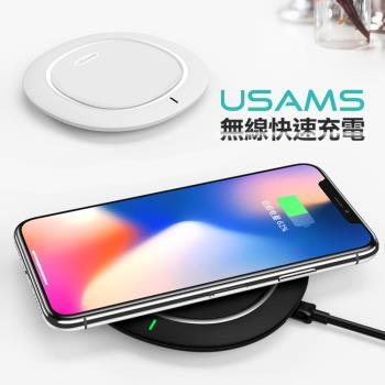 USAMS 飛碟快速無線充電板/快充板 支援iPhone X/8 充電器 充電座