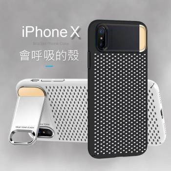iPhone X 5.8吋 透氣金屬支架手機殼 散熱全包邊保護殼