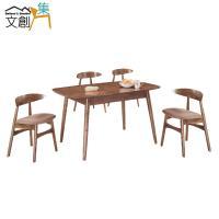 【文創集】薩利 時尚3.7尺實木拉合式餐桌椅組合(一桌四椅)
