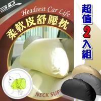 【Mark-market】3D柔軟皮舒壓枕/腰枕(超值2入組)