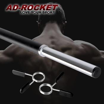 AD-ROCKET 頂級電鍍實心長槓/啞鈴/重訓