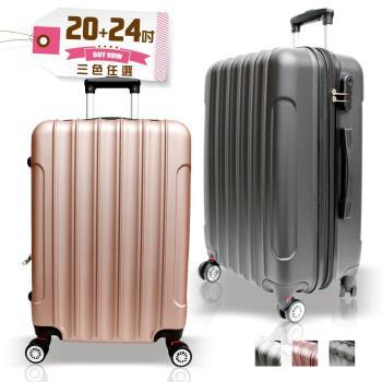 YC Eason 威尼斯20+24吋ABS行李箱套裝組 (三色任選)
