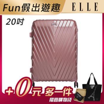 【ELLE】法式V型鐵塔系列-純PC防盜/防爆拉鍊行李箱/旅行箱20吋-乾燥玫瑰 EL31199