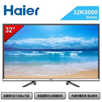 Haier海爾 32吋LED液晶電視32K5000