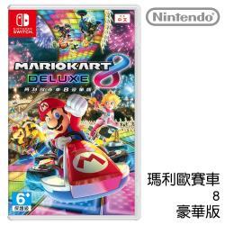 任天堂 Nintendo Switch 瑪利歐賽車 8 豪華版 [台灣公司貨]
