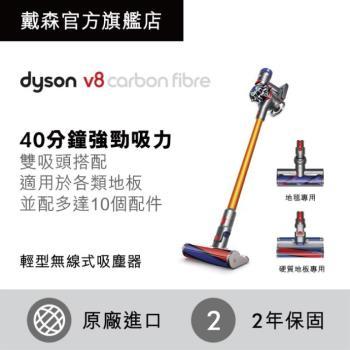 dyson 戴森V8 CarbonFibre SV10E 無線吸塵器