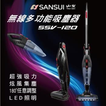 【SANSUI山水】手持/立式/肘式三合一無線吸塵器SSV-120