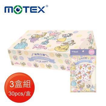 【MOTEX 摩戴舒】Disney迪士尼C型幼兒口罩-公主款(適合2-4歲)-3盒組共90片