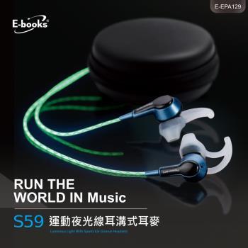 E-books S59 運動夜光線耳溝式耳麥贈收納包