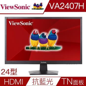 ViewSonic優派 VA2407h 24型雙介面抗藍光零閃屏液晶螢幕