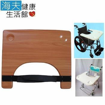 【海夫健康生活館】通用型 輪椅用 木質 餐桌板 (CHD001)