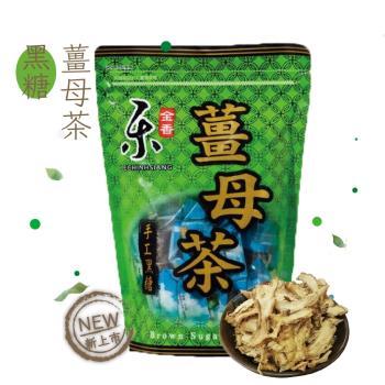 【樂金香】手工黑糖茶磚(黑糖老薑母)2包組