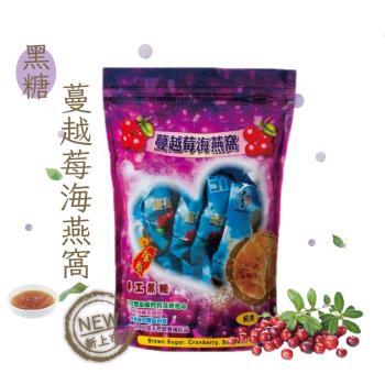 【樂金香】手工黑糖茶磚(蔓越莓寒天海燕窩)2包組