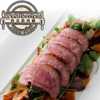约克街肉铺 新西兰小羔羊后腿心菲力2包(300g/包)