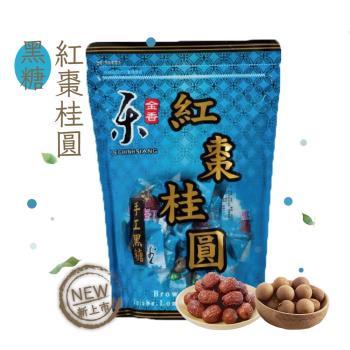 【樂金香】手工黑糖茶磚 (紅棗桂圓)2包組