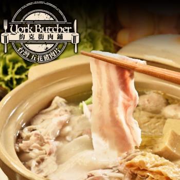 约克街肉铺 精选台湾猪五花肉片4包(250g/包)