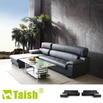 【TAISH】耶魯L型皮沙發-獨立筒版(左右型可選)