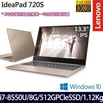 Lenovo 聯想 IdeaPad 720S 81BV0005TW 13.3吋i7-8550U四核512G SSD效能Win10輕薄筆電