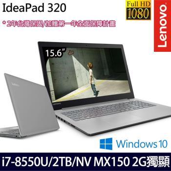 Lenovo 聯想 IdeaPad 320 81BG00LNTW 15.6吋i7-8550U四核2TB大容量MX150獨顯Win10效能筆電