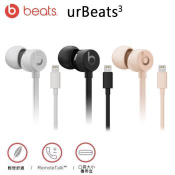 送原廠筆記本水壺 Beats urBeats3-Lightning接頭 入耳式線控麥克風耳機-公司貨