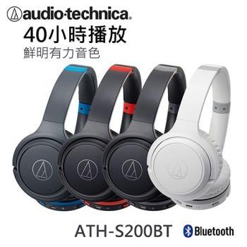 (鐵三角)ATH-S200BT超輕量無線藍芽耳罩式耳機