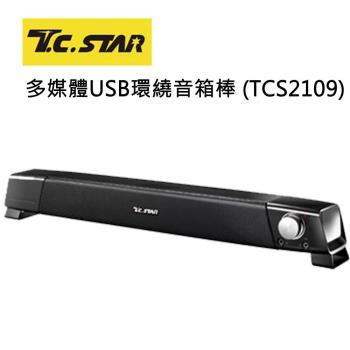 T.C STAR 多媒體USB環繞喇叭TCS2109