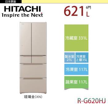 HITACHI 日立 621公升 六門變頻冰箱 RG620HJ-XN(琉璃金)