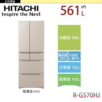 HITACHI 日立 561公升 六門變頻冰箱 RG570HJ-XN(琉璃金)
