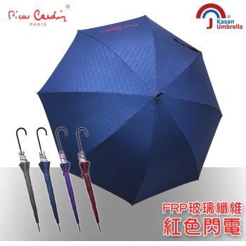【皮爾卡登】玻纖銀膠自動傘(深藍)