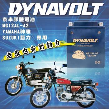DYNAVOLT藍騎士MG12AL-A2等同YUASA湯淺12N12A-4A-1 / YAMAHA神雕 / SUZUKI巨力 / 川崎 用電瓶