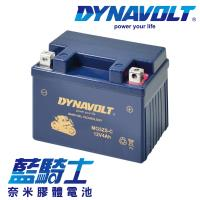 DYNAVOLT藍騎士MG5ZS-C等同YUASA湯淺YTZ5S / HONDA MSX 用電瓶 奈米膠體機車電池