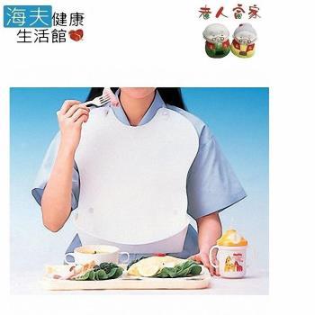 【老人當家 海夫】PIGEON貝親 口袋圍兜兜 日本製