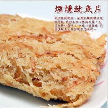 [金梓食品]煙燻魷魚片(180g/包,共兩包)