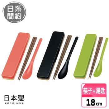 【日系簡約】日本製 無印風 筷子湯匙組 環保筷 辦公旅行用 18CM-三色