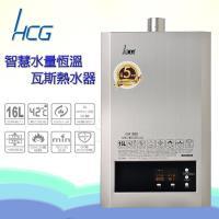 HCG和成16公升智慧水量恆溫熱水器(GH1688)