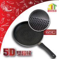 晶采生活樂廚鑽石5D鑽石噴射不沾平底鍋35cm